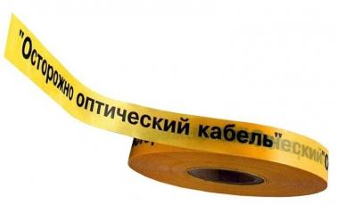 ЛСО-50, желтый цвет, «Осторожно! Оптический кабель!»
