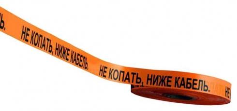 ЛСС-75, оранжевый цвет, «Не копать, ниже кабель!»